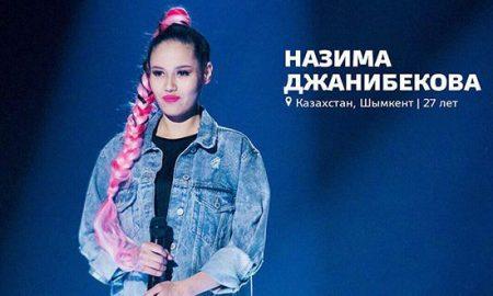 Назима Джанибекова