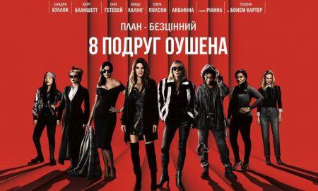Фильм восемь подруг оушена смотреть онлайн