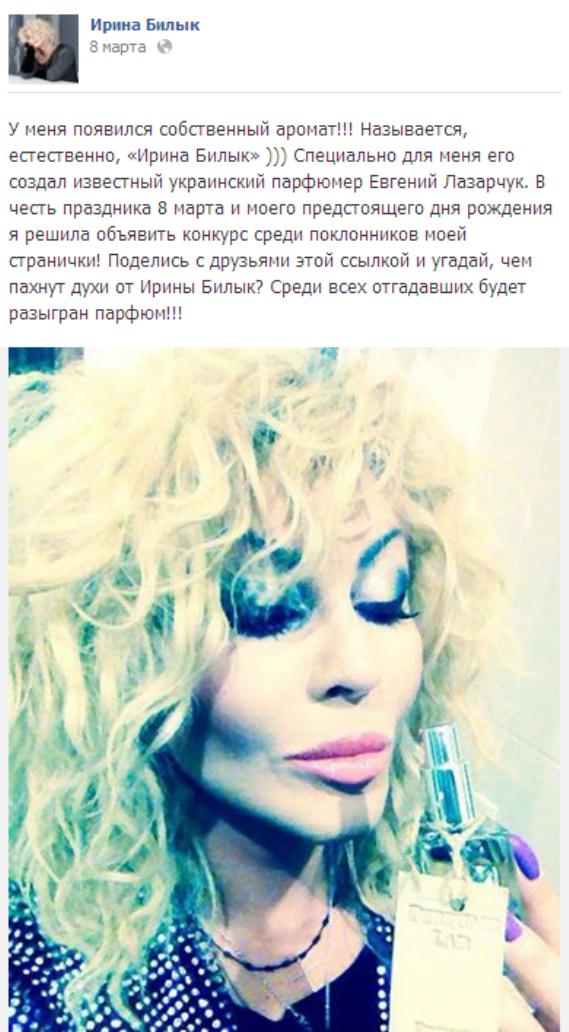 Духи Ирина Билык
