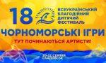 черноморские игры 2021